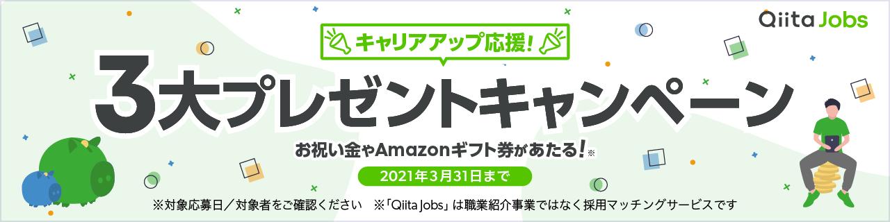 Qiita Jobs キャリアアップ応援!3大プレゼントキャンペーン 2021年3月31日まで
