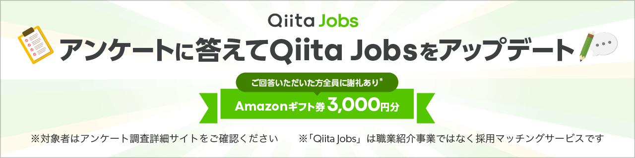 アンケートに答えてQiita Jobsをアップデート ご回答いただいた方全員にAmazonギフト券 3,000円分